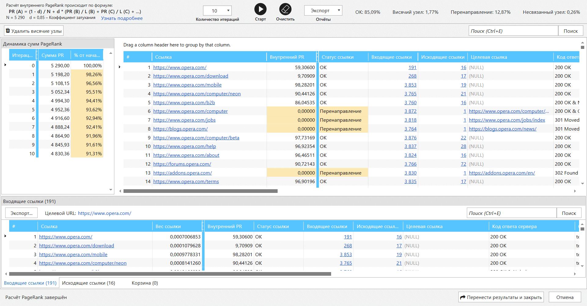 базы синонимов для generating the web скачать
